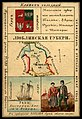 1856. Card from set of geographical cards of the Russian Empire 076.jpg