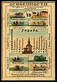 1856. Card from set of geographical cards of the Russian Empire 083.jpg