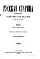 1904, Russkaya starina, Vol 120. №10-12 and name index for vol.117-120.pdf