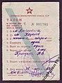 1952. Талон к воинскому билету ХАРЬКОВ - ВОЛНОВАХА.jpg