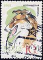 1965. Шотландская овчарка.jpg
