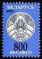 1997. Stamp of Belarus 0242.jpg
