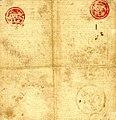 1 Ryxdaalder - VOC - Vereenigde Oostindische Compagnie (United East indian Company) credit letter (1799) 02.jpg