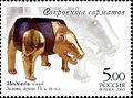 2005. Марка России stamp hi12849218974c965a29298fe.jpg