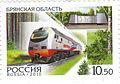2010. Марка России 1425.jpg