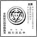 440623 Nakajima AC ADV.jpg