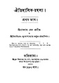 4990010196661 - Aitihasic Rahasya part. 1, Sen, Sri Ramdas, 704p, LANGUAGE. LINGUISTICS. LITERATURE, bengali (1874).pdf