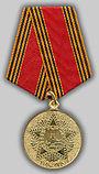 Государственные награды российской