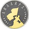 Abkhazia 10 apsar Ag 2008 Aiaaira b.jpg