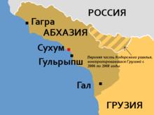 Грузино абхазский конфликт доклад 5440