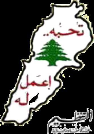 Siege of Beirut - Image: Al Tanzim logo