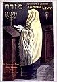Alphonse Lévy affiche Salon de la Plume 1897.jpg
