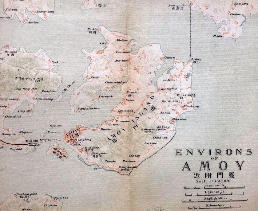 Amoy Island
