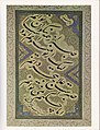An illuminated panel in Nastaliq script, Signed by Abd-ol-Ghaffar Tabrizi, 1271 AH.jpg
