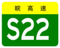 Anhui Expwy S22 sign no name.png