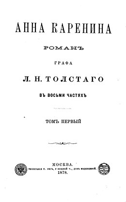 Lav Nikolajevic Tolstoj 260px-AnnaKareninaTitle