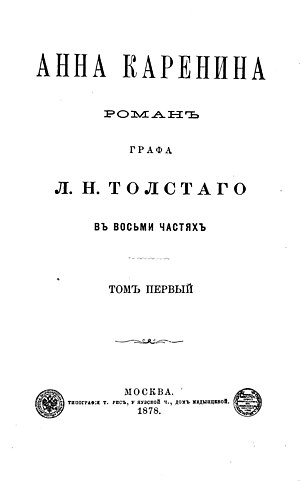 Anna Karenina - Cover page of the first volume of Anna Karenina. Moscow, 1878.