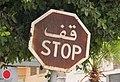 Arabski znak stop.jpg