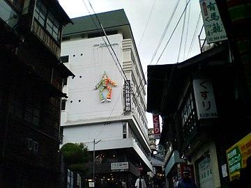 Arima toys & automata museum.jpg