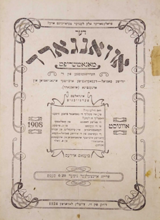 Jewish Social Democratic Labour Organization in Argentina (Avangard)