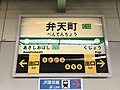 Bentencho Station Sign (Chuo Line).jpg