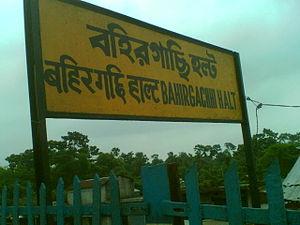 Bahirgachi - Image: Board yellow