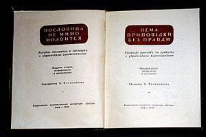 Russification of Ukraine - A bilingual book printed in Kiev in 1969