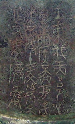 Kang Hou gui - Image: British Museum Kang Hou Gui Text