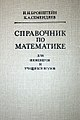Bronstein math book soviet.jpg