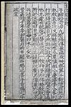 C15 Chinese prescription book Wellcome L0039616.jpg