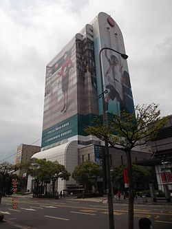 CTCBTWTP Chinatrust BANK TAIWAN HEADOFFICE.JPG