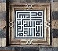 Cairo, moschea di al-muayyad, intarsi 03.JPG