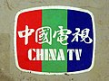 China TV 1980s-1997 logo with Sun Yat-sen's calligraphy on Sony BVH-500 20150926.jpg