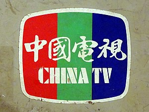 China Television - The third version of CTV logo (1980s-October 31, 1997) with Sun Yat-sen's calligraphy