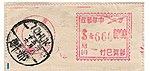China stamp type BA2I.jpg