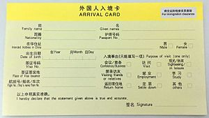 Visa policy of China - Arrival Card for non-Chinese travel document holders