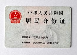 Chinese ID card.jpg