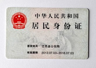 Resident Identity Card - Obverse side of a second-generation ID card