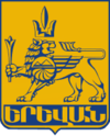 Official seal of Yerevan