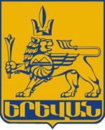 Coat of Arms of Yerevan.png