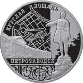 Coin 2010 Petrozavodsk.png