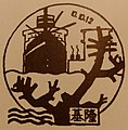 Collectional rubber stamp of Kiirun Station 02.jpg