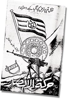 Cover of an al Qaeda document.jpg