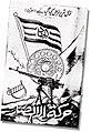 Cover of an al Qaeda document.jpg