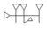 Cuneiform sumer inana.jpg