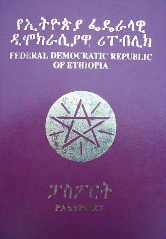 Ethiopian passport - Image of a current Ethiopian passport