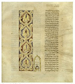 Damascus Keter, Bible. Manuscript on parchment. Burgos, Spain, 1260. End of the book of Ruth.jpg