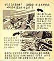 Demoralization Leaflet 8321 Korean War.jpeg