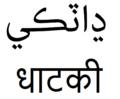 Dhatki language.png