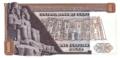 EGP 1 Pound 1975 (Back).png